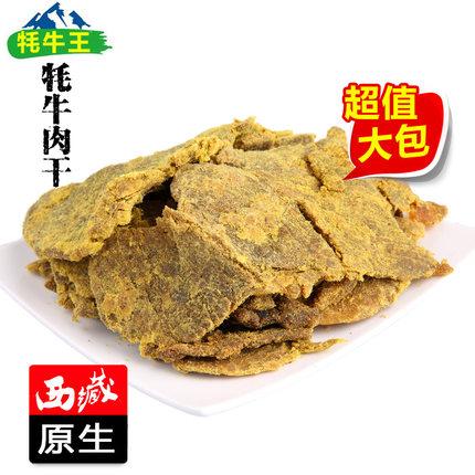 【牦牛王】西藏手撕牦牛肉干 好吃的香辣味手撕牛肉干休闲零食小吃特产180g 五香 180g