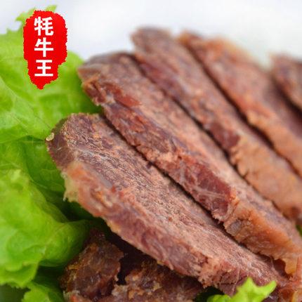 【牦牛王】牦牛腱子 肉西藏特产牦牛肉 高原美食小吃 珠峰牧场自营200g