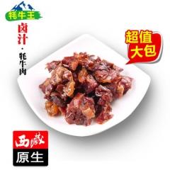 【牦牛王】卤汁牦牛肉西藏特产麻辣五香牛肉干休闲零食118g