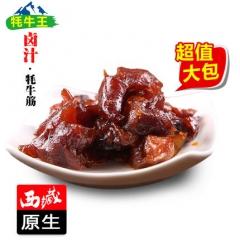 【牦牛王】卤汁牦牛筋麻辣五香牛肉干休闲零食小吃小包装118g 118g 五香味