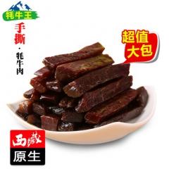【牦牛王】手撕牛肉干 西藏特产牦牛肉干 零食牛肉 380g 五香味