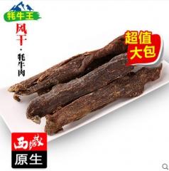 【牦牛王】风干牛肉干 西藏特产原味五香超干手撕风干牦牛肉干 188g 麻辣味