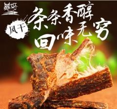 【藏好】超风干牦牛肉西藏特产休闲小吃零食160g礼盒装包邮
