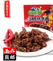 西藏特产牦牛肉 香辣五香牛肉干休闲零食小吃52g