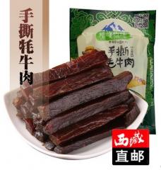 手撕牛肉干 西藏特产牦牛肉干 零食牛肉干小吃包邮102g 五香 102g