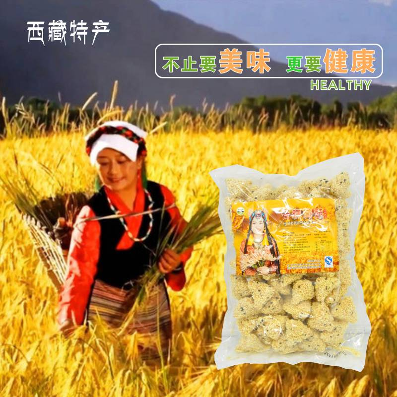 西藏特产 青稞酥青稞糕青稞饼糌粑制品 牦牛牧家青稞藏酥 3袋包邮