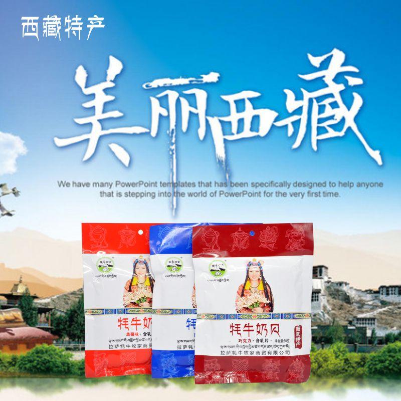 西藏旅游特产美食零食小吃牦牛牧家牦牛奶贝奶干奶片60g 原味