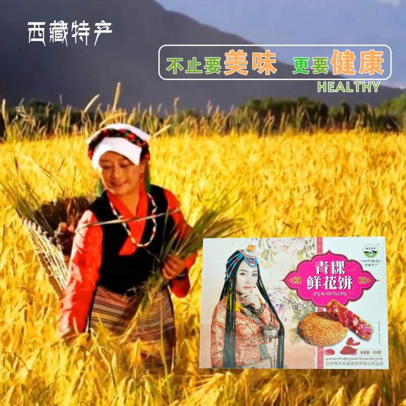 西藏旅游特产美食零食小吃青稞鲜花饼袋装礼品360g