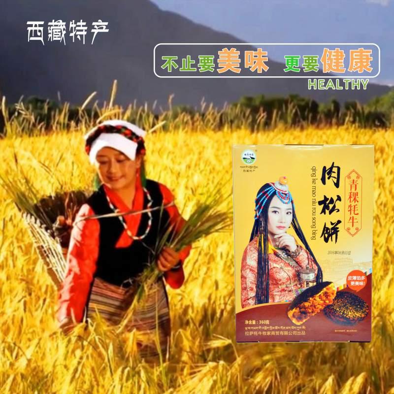 西藏旅游特产美食零食小吃青稞肉松饼袋装礼品360g