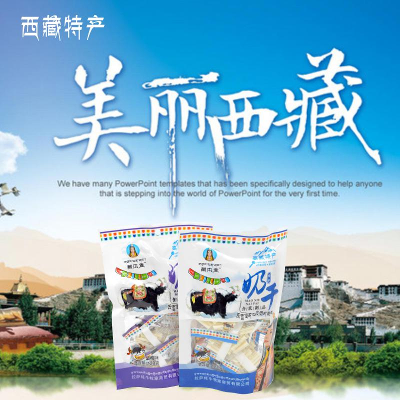 牦牛奶条 西藏特产 牦牛牧家 牦牛奶条 奶干 奶酪奶糖 奶泡 包邮128g 原味