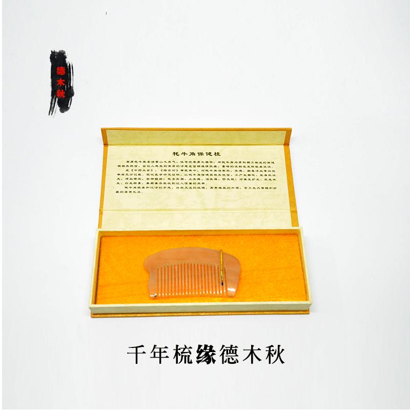 牛角梳子按摩梳天然羊角 护发防静电梳子节日礼物