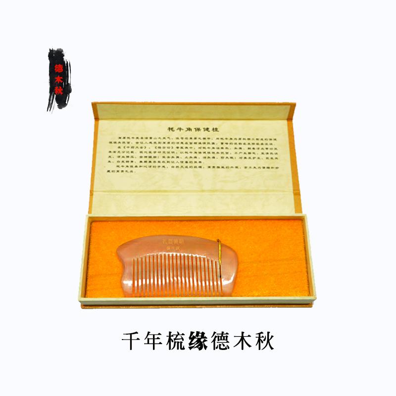 正宗牛角梳按摩梳子正品天然护发防静电纯便携羊角密齿 头梳