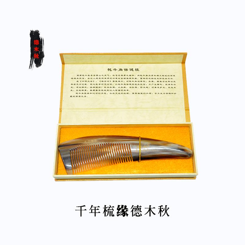[德木秋]高档大号 纯天然白牦牛角梳子  按摩梳子送父母老婆礼物