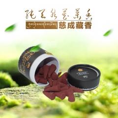 [慈城藏香]西藏特色 彩轮藏药保健  西藏磁成藏香