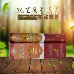 [慈城藏香]西藏礼佛香 供香 线香 正品纯天然财神藏香 卧香
