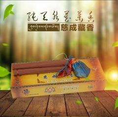 [慈成]家用天然西藏慈成藏香手工香薰佛香居家室内熏香檀香线香