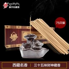 佛香西藏名香三十五味财神藏香线香礼品盒装药香熏香沉香线香香薰