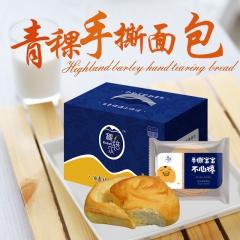 西藏特产无污染青稞配料 藏式手撕面包 45g 45g 原味
