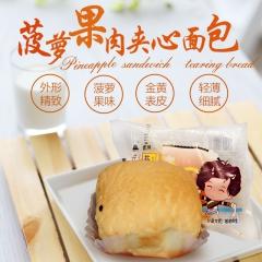 西藏特产无污染青稞配料 菠萝包面包55g 55g 原味