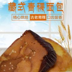 西藏特产无污染青稞配料 藏式青稞面包 藏式黑青稞蛋糕90g 90g 原味