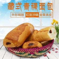 西藏特产无污染青稞配料 藏式白青稞面包 藏式青稞面包 90g 90g 原味