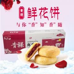 [净土]西藏特产零食糕点经典青稞鲜花饼160g