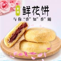 [净土]西藏特产零食糕点经典青稞鲜花饼320g