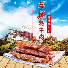 [牦牛王]散装250g西藏高原特产正宗牦牛肉手撕牦牛肉 250g 麻辣味