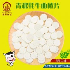 [喜卓]青稞牦牛曲渣片牦牛奶渣西藏草原曲渣片特产138克 138克 原味