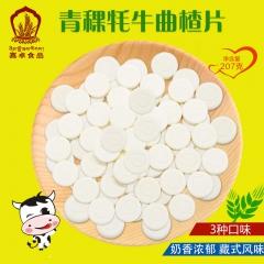 [喜卓]青稞牦牛曲渣片西藏特产原味酸味甜味207克 207克 原味