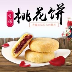 [净土]西藏特产青稞桃花饼鲜花饼酥饼点心零食160克