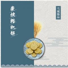 [正绿新农食品]西藏炭烤糌粑饼240g糌粑饼干休闲零食 240g 雪菊
