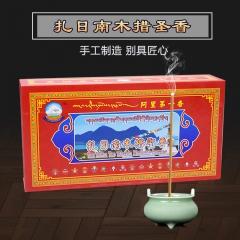 [扎日南木错圣香]西藏正品阿里第一香藏香药香供品佛香 线香