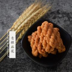 [真牛]西藏小麻花零食花小辫酥脆散装西藏小麻花传统糕点小吃零食 250g 青稞麻花
