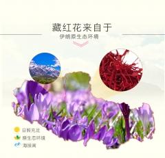 藏红花正品特级臧红花茶 西红花 番红花茶 5g装