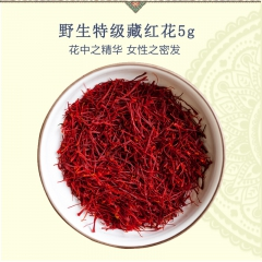 正品藏红花茶5g伊朗特产野生特级藏红花女人之花 极品 5g