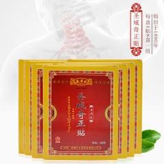 藏医生圣域奇正贴膏骨刺专用膏药贴颈椎腰椎膝盖骨质增生贴去根 八盒一组 每盒4贴*8盒