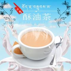 [牦牛牧家]西藏特产  甜茶酥油茶甜酥油茶 80g 甜酥油茶
