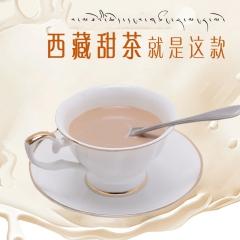 [牦牛牧家]西藏特产西藏甜茶 牦牛牧家 袋装80g 西藏甜茶