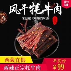 珠峰牧场牛肉干手撕牦牛肉干 西藏特产正宗风干牦牛肉干