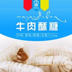 西藏牦牛肉酥西藏产办公室休闲零食 180g 混合三味