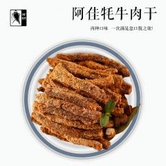 西藏阿佳牦牛肉干藏式零食口感好 120g 五香味