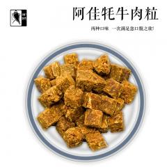 阿佳牛肉粒西藏牦牛肉粒110g特产五香香辣咖喱