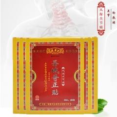 藏医生圣域奇正贴腰腿痛贴膏骨刺专用膏药贴(风湿关节) 五合一组 每盒4贴*5盒