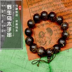 西藏林芝墨脱县纯野生乌木制作的手串 乌木精品手串 能沉在水底