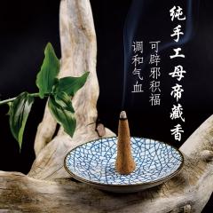 纯西藏手工调和气血母帝藏香
