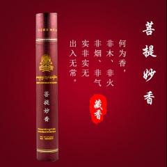 菩提妙香藏香藏传佛教用品家用佛前供奉线香熏香卧香