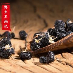 黑枸杞 野生正品含有丰富的花青素