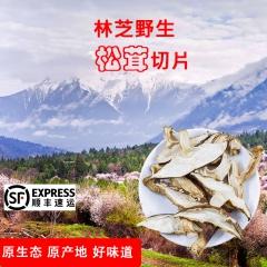 西藏特产林芝野生干松茸片500g野生精选切片营养丰富全国顺丰包邮