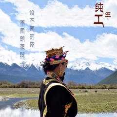 西藏工布江达氆氇纯手工制作藏装三件套女装